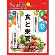 Newtonライト2.0 食と栄養(Newtonライト2.0-Newtonライト2.0) [ムックその他]