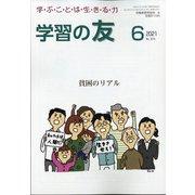 学習の友 2021年 06月号 [雑誌]