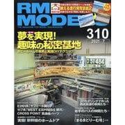 RM MODELS (アールエムモデルス) 2021年 07月号 [雑誌]