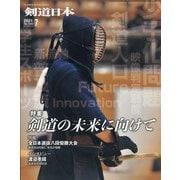 月刊 剣道日本 2021年 07月号 [雑誌]