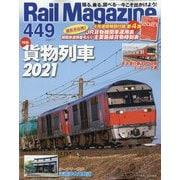 Rail Magazine (レイルマガジン) 2021年 07月号 [雑誌]