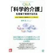 Q&A「科学的介護」を現場で実現する方法―2021年度改正介護保険のポイント早わかり(New Health Care Management) [単行本]