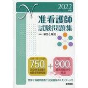 2022年版 准看護師試験問題集 [単行本]