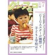 月刊クレスコ 7月号-特集=「GIGAスクール構想」で子どもと学校は? [全集叢書]