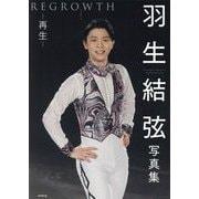 羽生結弦写真集 REGROWTHリグロウス―再生 [単行本]