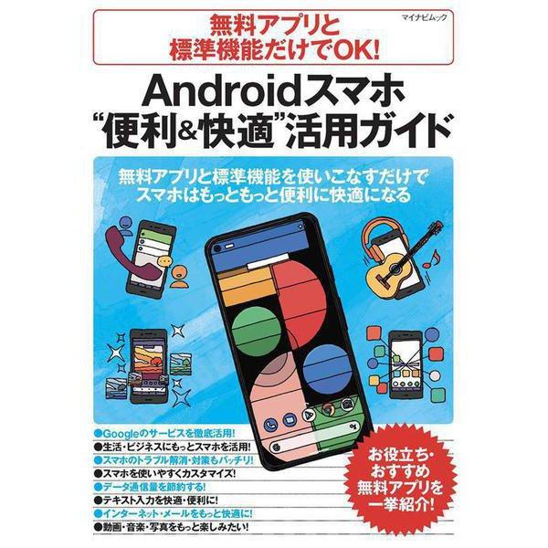 """無料アプリと標準機能だけでOK! Androidスマホ""""便利&快適""""活用ガイド [ムックその他]"""