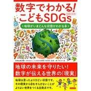 数字でわかる!こどもSDGs―地球がいまどんな状態かわかる本 [単行本]