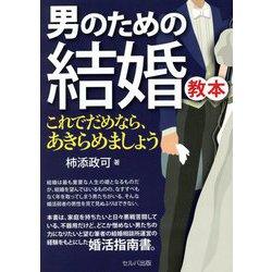男のための結婚教本―これでだめなら、あきらめましょう [単行本]
