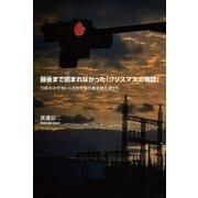 最後まで読まれなかった「クリスマスの物語」―川崎市中学生いじめ自死事件調査報告書から [単行本]