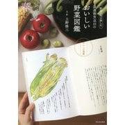 浪速割烹〓川のおいしい野菜図鑑 春夏編―野菜の旬を楽しむ [単行本]