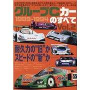 グループCカーのすべて vol.2 1989-1994(SAN-EI MOOK) [ムックその他]