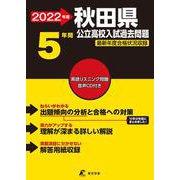 秋田県公立高校入試過去問題<2022年度> [全集叢書]