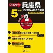 兵庫県公立高校入試過去問題<2022年度> [全集叢書]