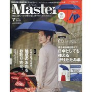 Mono Master (モノマスター) 2021年 07月号 [雑誌]