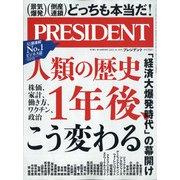 PRESIDENT (プレジデント) 2021年 6/18号 [雑誌]