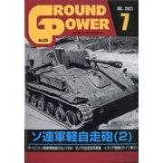 GROUND POWER (グランドパワー) 2021年 07月号 [雑誌]