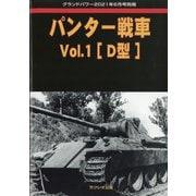 パンター戦車 増刊GROUND POWER (グランドパワー) 2021年 06月号 [雑誌]