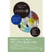 C・G・ユングの夢セミナー パウリの夢 [単行本]