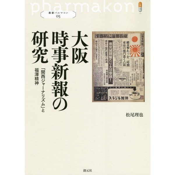 大阪時事新報の研究―「関西ジャーナリズム」と福澤精神(叢書パルマコン) [単行本]
