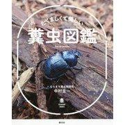 たくましくて美しい糞虫図鑑(SCARABE BOOKS) [単行本]