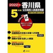 香川県公立高校入試過去問題<2022年度> [全集叢書]