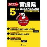 宮崎県公立高校入試過去問題<2022年度> [全集叢書]