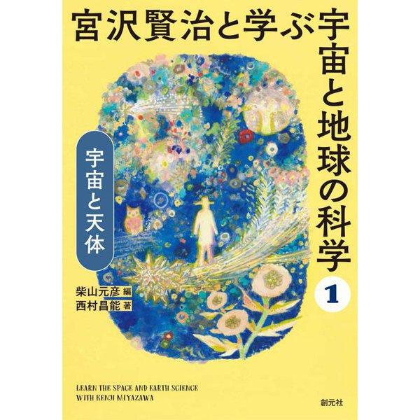 宮沢賢治と学ぶ宇宙と地球の科学〈1〉宇宙と天体 [全集叢書]