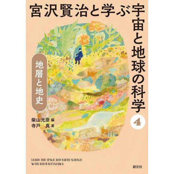 宮沢賢治と学ぶ宇宙と地球の科学〈4〉地層と地史 [全集叢書]