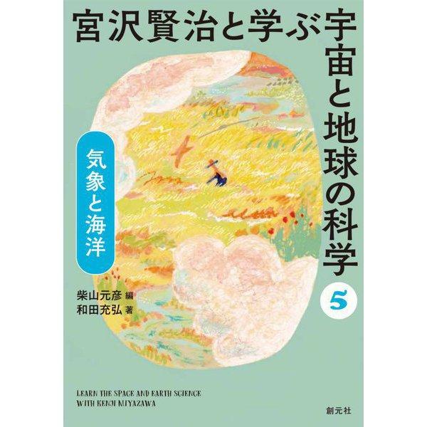宮沢賢治と学ぶ宇宙と地球の科学〈5〉気象と海洋 [全集叢書]