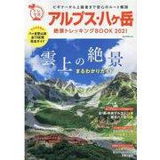 アルプス・八ヶ岳絶景トレッキングBOOK2021 [ムックその他]