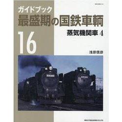最盛期の国鉄車輌16 [ムックその他]