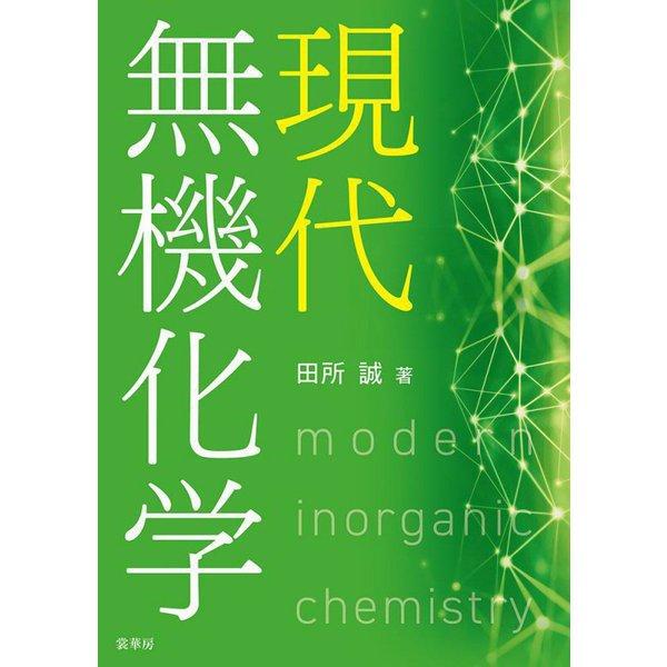現代無機化学 [単行本]