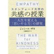 スタンフォード大学の共感の授業―人生を変える「思いやる力」の研究 [単行本]