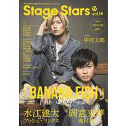 TVガイドStage Stars vol.14(TOKYO NEWS MOOK 920号) [ムックその他]