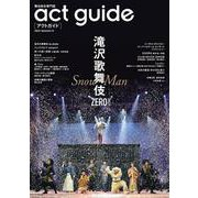 act guide [2021 Season8]-舞台総合専門誌(TOKYO NEWS MOOK 922号) [ムックその他]