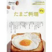 dancyu定番シリーズ たまご料理57皿 [ムックその他]