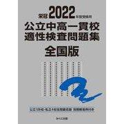 2022年度受検用 公立中高一貫校適性検査問題集 全国版 2022年度受検用 (公立中高一貫校適性検査問題集シリーズ) [単行本]