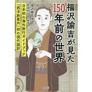 福沢諭吉が見た150年前の世界―『西洋旅案内』初の現代語訳 [単行本]