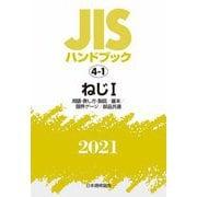 JISハンドブック〈2021 4-1〉ねじ(1)用語・表し方・製図/基本/限界ゲージ/部品共通 [単行本]