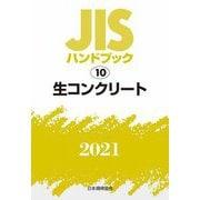 JISハンドブック〈2021 10〉生コンクリート [単行本]