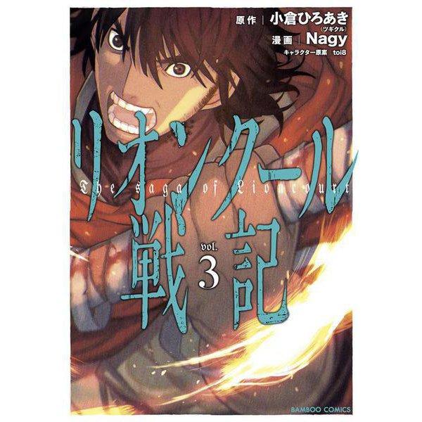 リオンクール戦記<3>(バンブーコミックス) [コミック]