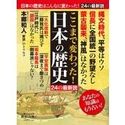 歴史と人物5 ここまで変わった! 日本の歴史-24の最新説(ムック) [ムックその他]