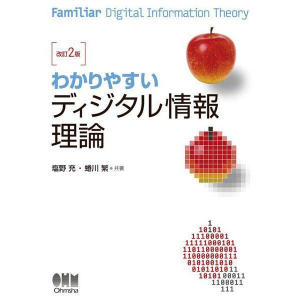 わかりやすいディジタル情報理論 改訂2版 [単行本]