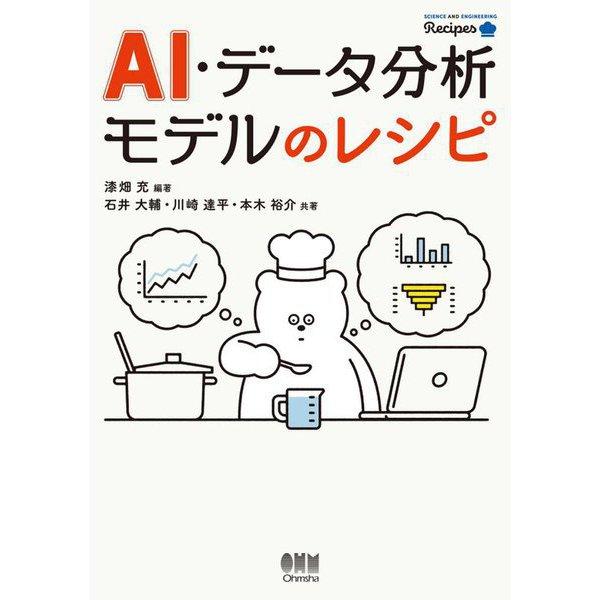 AI・データ分析モデルのレシピ(S&E Recipes) [単行本]