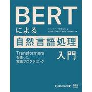 BERTによる自然言語処理入門―Transformersを使った実践プログラミング [単行本]