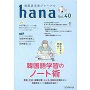 韓国語学習ジャーナルhana Vol. 40 [単行本]