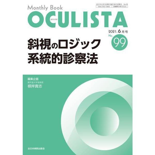 斜視のロジック 系統的診察法<99(6月号)>(MB OCULISTA) [単行本]