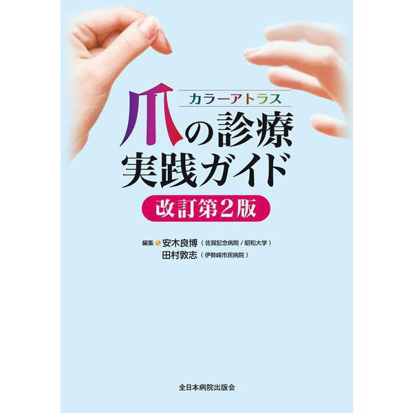 カラーアトラス 爪の診療実践ガイド 改訂第2版 改訂第2版 [単行本]
