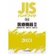 JISハンドブック〈2021 73-2〉医療機器(2)医療器具・材料/滅菌方法/試験方法 [単行本]