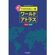 新・TVのそばに一冊 ワールドアトラス 世界・日本 8版 [単行本]
